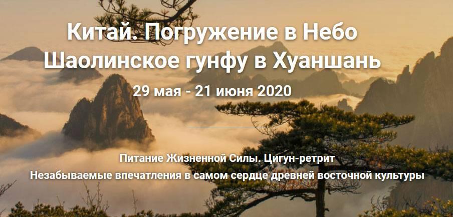 Цигун-ретрит в Китае. 29 мая - 21 июня 2020